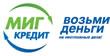 Онлайн-заявка на кредит банк «Миг креди»