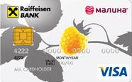 Онлайн-заявка на кредитную карту «МАЛИНА»